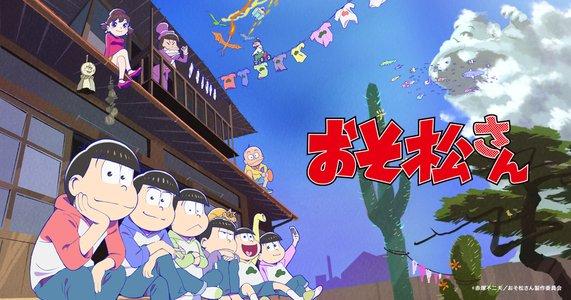 TVアニメ『おそ松さん』スペシャル上映イベント 「6つ子だよ、全員集合!!トト子もいるよ♪」