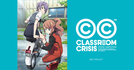 「Classroom☆Crisis」第1話~第5話上映・霧科コーポレーション中間報告会 supported by Newtype