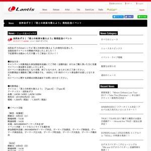田所あずさ|「君との約束を数えよう」発売記念イベント 東京・新宿