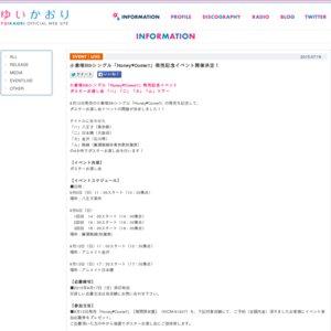 小倉唯5thシングル「Honey♥Come!!」発売記念イベント アニメイト金沢