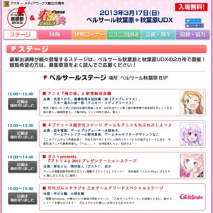 「ゲームの電撃 感謝祭2013 & 電撃文庫 春の祭典2013 UDXステージ」「ロウきゅーぶ!Spring Sensation」
