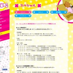 『干物妹!うまるちゃん』OP&ED CD先着連動購入特典 妹S(シスターズ)インストアライブイベント ~ひだまり2デイズ~ アニメイト池袋本店