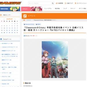 「Classroom☆Crisis」早期予約者対象イベント 白崎イリス役・雨宮 天トークショー『A-TECパイロット講座』