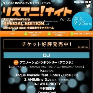 リスアニ!ナイト Vol.05 1st Anniversary SPECIAL EDITION