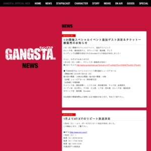 『GANGSTA.』スペシャルイベント ~便利屋@ニューピアホール~(夜の部)