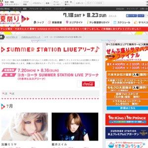 コカ・コーラ SUMMER STATION 音楽ライブ チームしゃちほこ