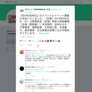 『SHIROBAKO』スペシャルイベント~どんどんドーナツ、ドーンと行こう!~【夜の部】