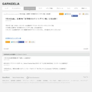 FM広島 庄司悟のカウントダウン魂 観覧