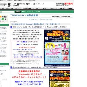 7月31日(金)深夜販売イベント『Windows10夏祭り』