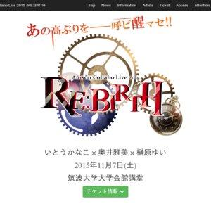 筑波大学 第41回雙峰祭 2日目 Anison Collabo Live 2015 -RE:BIRTH-