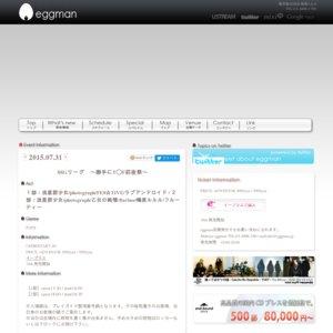 SSGリーグ ~勝手にT◯F前夜祭~ 2部