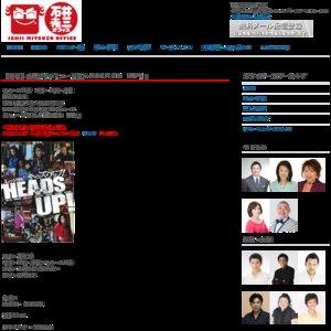 ミュージカル『HEADS UP!』岡山 12/13 昼