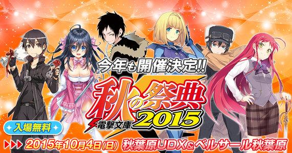 電撃文庫 秋の祭典2015 メインステージ『デュラララ!!×2』