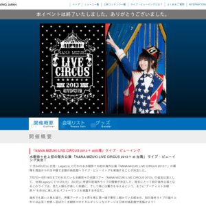 「NANA MIZUKI LIVE CIRCUS 2013+ at台湾」2日目 ライブ・ビューイング