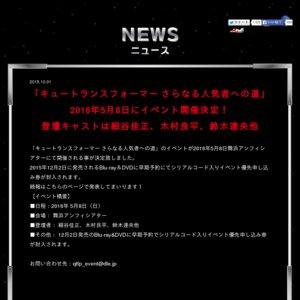 蒼井翔太さん&石ダテコー太郎監督登壇の1~10話一気見イベント