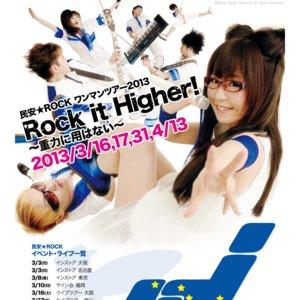 民安★ROCK ワンマンツアー2013 『Rock it Higher!~重力に用はない~』岡山