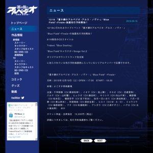 """「蒼き鋼のアルペジオ ‐アルス・ノヴァ‐」""""Blue Field"""" ~Finale~"""