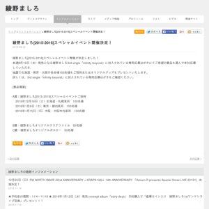 綾野ましろ「infinity beyond」発売記念スペシャルイベント 大阪