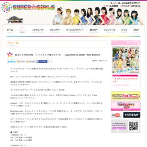 走るひと Presents 「ノンストップ全力ライブ」 7/31 2部 SUPER☆GiRLS @New Balance
