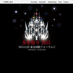 S冬祭り 2015