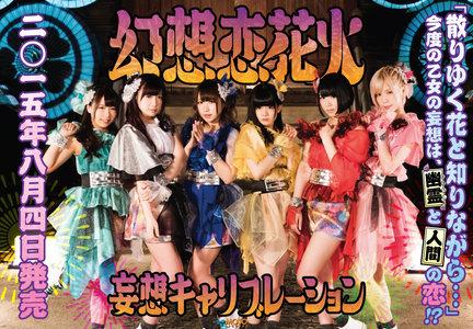 妄想キャリブレーション LIVE TOUR 2015~はじめてNIPPON♡ちゅYOUをちぇっくします! 仙台公演