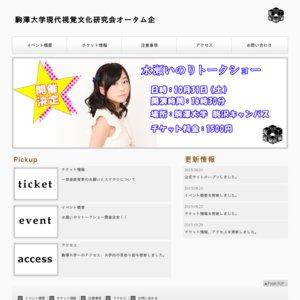 駒澤大学 オータムフェスティバル2015 水瀬いのりトークショー ~いのりの課外講義~