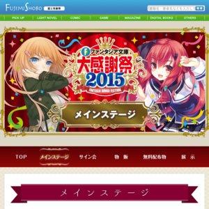 「ファンタジア文庫大感謝祭2015」メインステージ 「フルメタル・パニック! 特別会見」