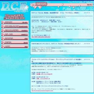 ワンダーフェスティバル2013[冬] 『WONDERFUL HOBBY LIFE FOR YOU!! 17』ブース TVアニメ「D.C.III~ダ・カーポIII~」オープニングステージ