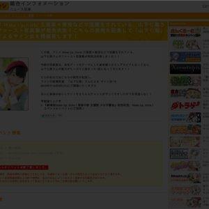 山下七海写真集「Baciami」 発売記念サイン会【とらのあな、アニメガ分】