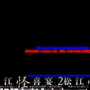 怪し会in松江 9月12日(土)18:30