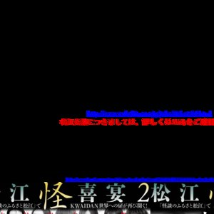 怪し会in松江 9月13日(日)13:00