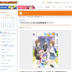 『だんちがい』Blu-Ray発売記念イベント【ゲーマーズ新宿店】