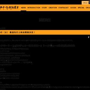 「コンクリート・レボルティオ~超人幻想~」トークショー&最速先行上映会