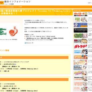 帰ってきた!日本全国47都道府県触れ愛プロジェクト「I-1club」VS「Wake Up, Girls !」 お渡し会【大阪・とらのあな】