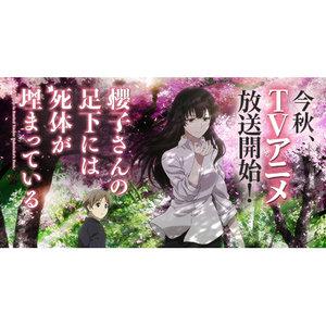 「櫻子さんの足下には死体が埋まっている」先行上映会