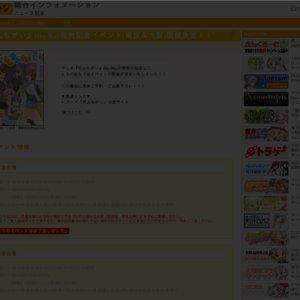 『だんちがい』Blu-Ray発売記念イベント【とらのあな秋葉原店C】
