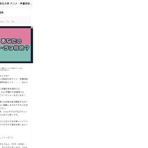 大阪府立大学 第67回白鷺祭 大空直美トークショー