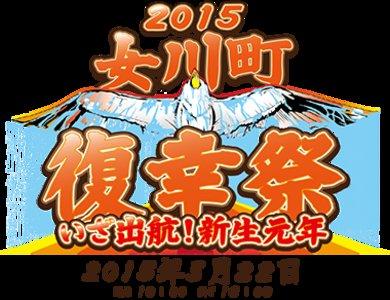 女川町復幸祭2015~いざ出航!新生元年「あがいん 見らいん 来てけさいん」ももいろクローバーZ ライブ