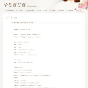 東京電機大学理工学部 鳩山祭 春奈るな/やなぎなぎ ライブ