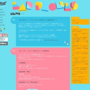 イヤホンズ&Aice⁵「お渡し会~930祭り~」(AKIHABARAゲーマーズ)