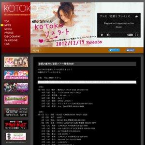 KOTOKO LIVE HOUSE TOUR 2009WARP !!~限界打破への旅-trial stage~ 秋田公演