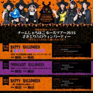 チームしゃちほこ ホールツアー2015 さきどりハロウィンパーティー ~あそんでくれないと踊っちゃうぞ~ 名古屋公演