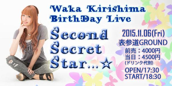 霧島若歌生誕ライブ 『Second Secret Star…☆』