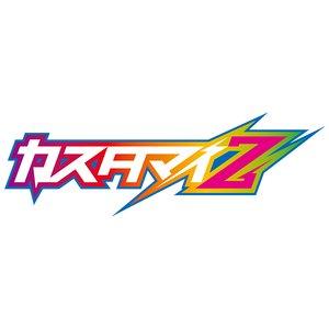 """カスタマイZ 全国行脚 絆のぶっちぎりツアー秋!!!!""""凱旋×Crusher"""" チャチャタウン小倉"""