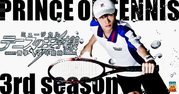 ミュージカル『テニスの王子様』3rdシーズン 青学vs不動峰 3月30日