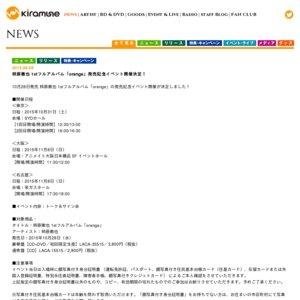 柿原徹也「orange」発売記念イベント 東京2回目