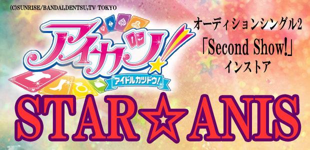 【1/30】アイカツ!オーディションシングル2「Second Show!」インストアイベント
