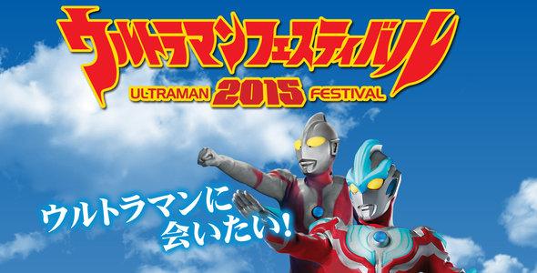 ウルトラマンフェスティバル2007(8/23)