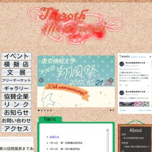東京情報大学 第28回翔風祭 「May'n concert」