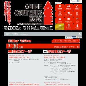 アニメコンテンツエキスポ2013 REDステージ Program3「デート・ア・ライブ」